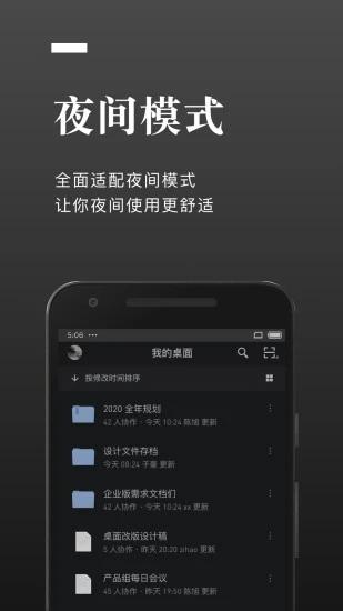 石墨文档手机版 V3.11.5 安卓版截图1