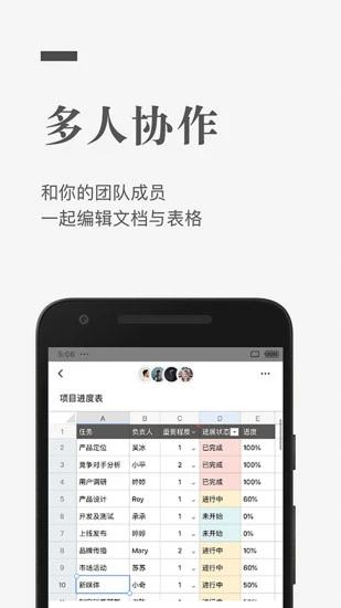 石墨文档手机版 V3.11.5 安卓版截图2