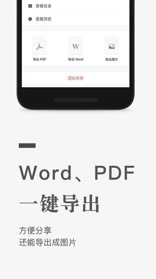 石墨文档手机版 V3.11.5 安卓版截图5