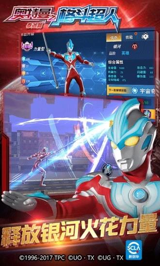 奥特曼之格斗超人无限钻石版 V1.8.7 安卓版截图2