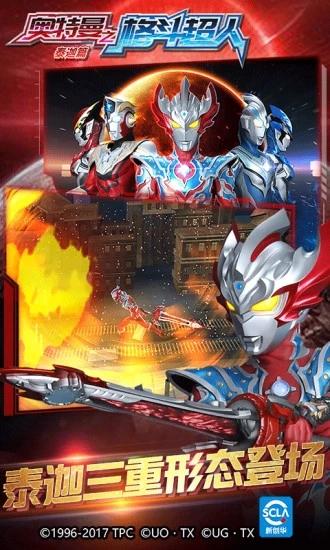 奥特曼之格斗超人无限钻石版 V1.8.7 安卓版截图5