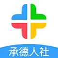 承德人社 V1.1.5 安卓版