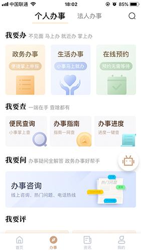 我的宁夏 V1.25.0.0 安卓官方版截图1