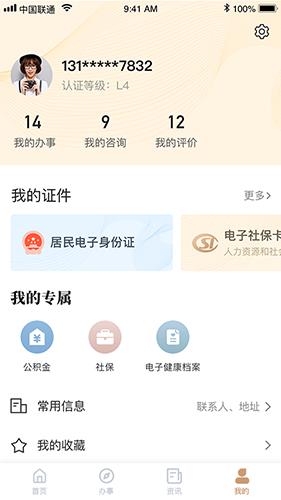 我的宁夏 V1.25.0.0 安卓官方版截图3