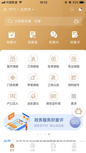 我的宁夏 V1.25.0.0 安卓官方版截图4