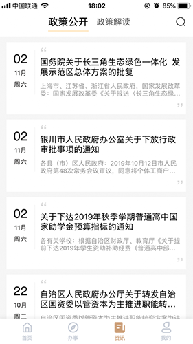 我的宁夏 V1.25.0.0 安卓官方版截图2
