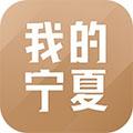 我的宁夏 V1.24.0.0 安卓版