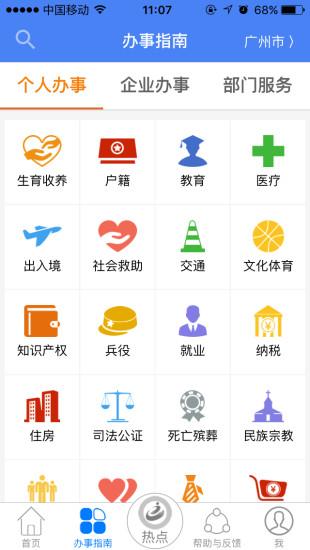 广东政务服务 V5.0.8 安卓最新版截图3