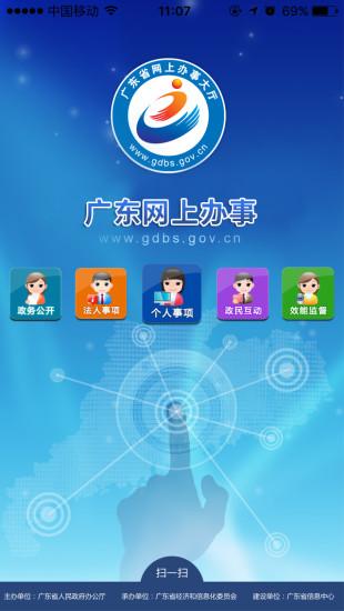 广东政务服务 V5.0.8 安卓最新版截图1