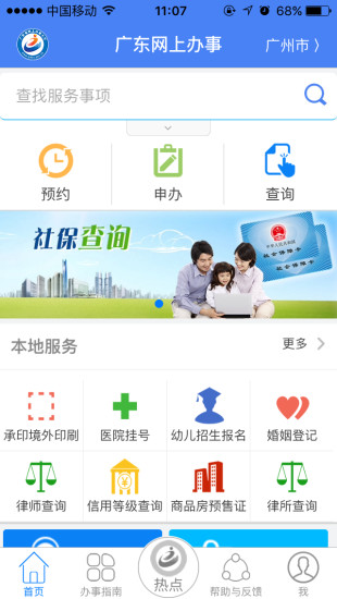 广东政务服务 V5.0.8 安卓最新版截图2