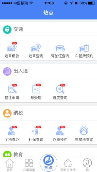 广东政务服务 V5.0.8 安卓最新版截图4