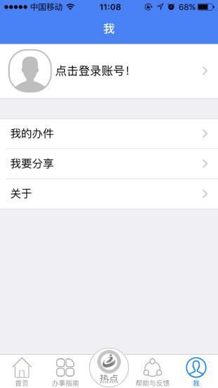 广东政务服务 V5.0.8 安卓最新版截图5