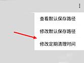 QQ邮箱怎么设置定期清理附件 设置方法介绍