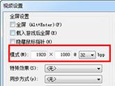 FCEUX怎么设置分辨率 一个选项搞定