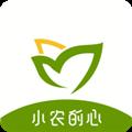 小农的心商家端 V5.5.0 安卓版