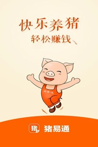 猪易通 V7.1.5 安卓版截图1