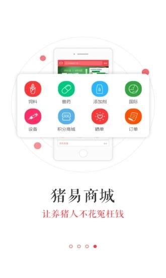 猪易通 V7.1.5 安卓版截图2