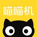 喵喵机 V7.0.00 官方安卓版