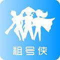 租号侠 V2.2.1 安卓版