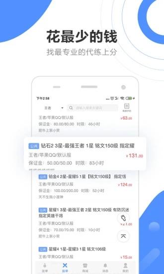 代练通 V3.8.4 安卓最新版截图1