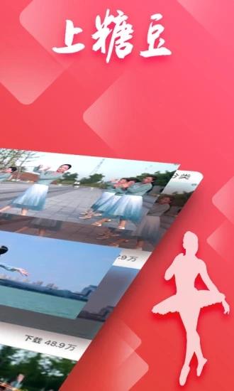 糖豆广场舞 V7.3.4 安卓版截图2