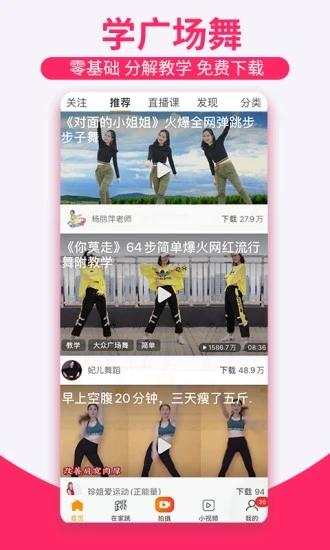 糖豆广场舞 V7.3.4 安卓版截图3