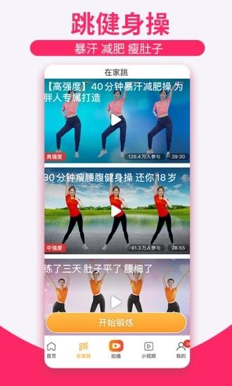糖豆广场舞 V7.3.4 安卓版截图4