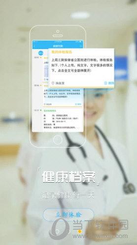 安徽医疗便民APP下载