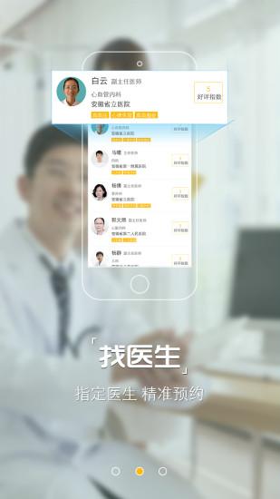 安徽医疗便民APP V3.11.1 安卓版截图2