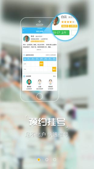 安徽医疗便民APP V3.11.1 安卓版截图1