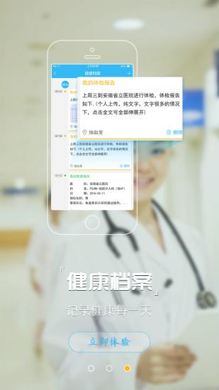 安徽医疗便民APP V3.11.1 安卓版截图3