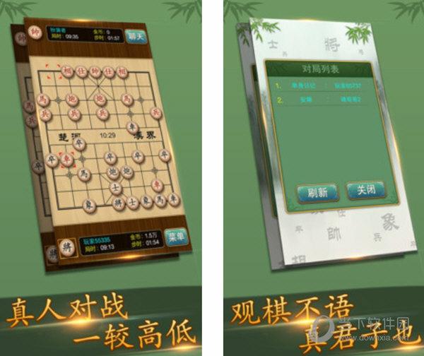 多乐中国象棋电脑版