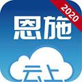 云上恩施 V1.6.2 最新PC版