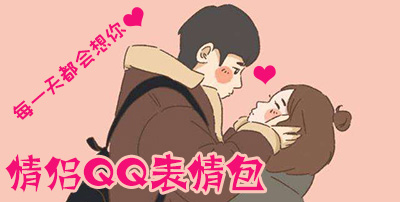 情侣QQ表情包
