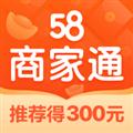 58商家通 V1.47.1 安卓版