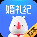 婚礼纪商家版 V3.9.2 苹果版
