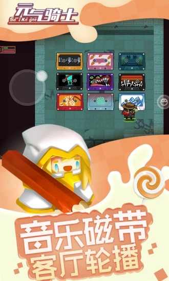 元气骑士无限钻石金币版 V2.8.2 安卓版截图1