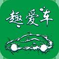 趣爱车 V1.1.4 安卓版