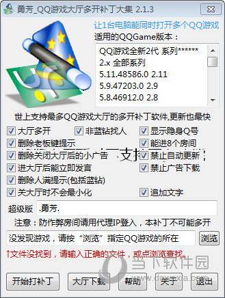 勇芳QQ游戏大厅多开补丁