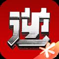 逆战助手(活动福利一键领取) V3.3.4.9 官方最新版