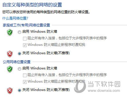 Windows防火墙关闭防火墙