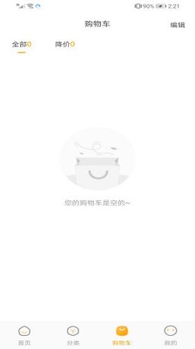 卓付商城 V1.0.5 安卓版截图3