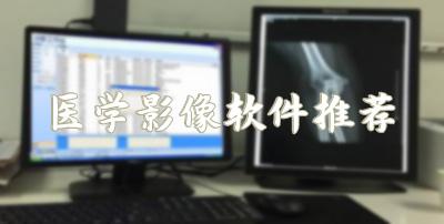 医学影像软件