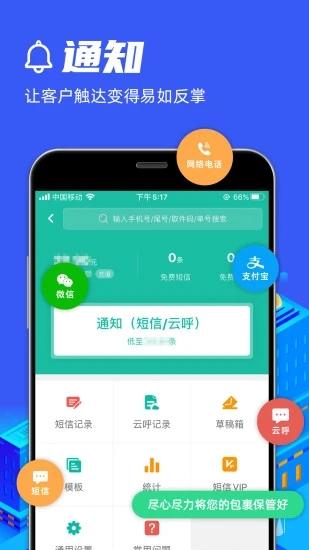 快宝驿站 V4.8.1 安卓版截图3