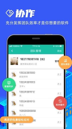 快宝驿站 V4.8.1 安卓版截图2