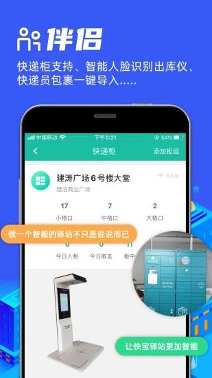快宝驿站 V4.8.1 安卓版截图5