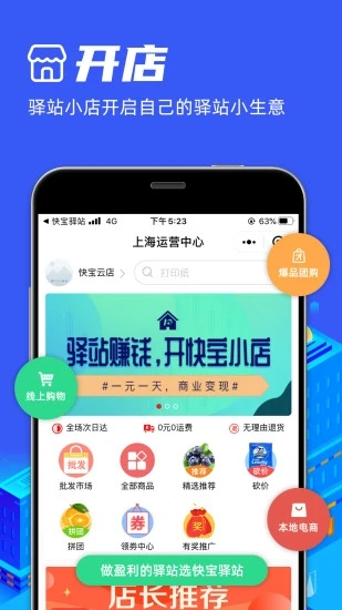 快宝驿站 V4.8.1 安卓版截图4