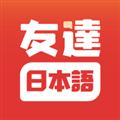 友达日语 V4.5.1 安卓版