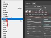 PS2019怎么导入笔刷 载入方法