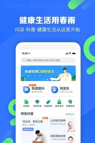 春雨医生 V9.4.2 安卓版截图3